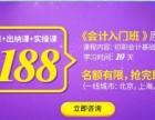 八月杭州仁和会计培训班特惠来袭!会计入门综合课程一折学