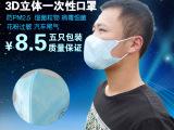 厂家批发/昊天时尚防尘抗菌防晒/3D立体防PM2.5防雾霾一次性
