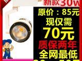 LED轨道射灯COb20W 30W 服装店导轨灯集成射灯橱窗灯厂