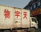 天宇货运物流 承接全国零担 搬厂搬家 行李托运高效