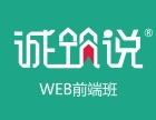 学web前端培训 天津web前端培训就选靠谱机构