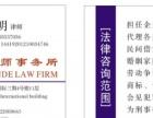 李树明律师-法律服务