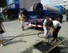 高新西區清理隔油池 管道疏掏,清掏化糞池,高壓清洗管道