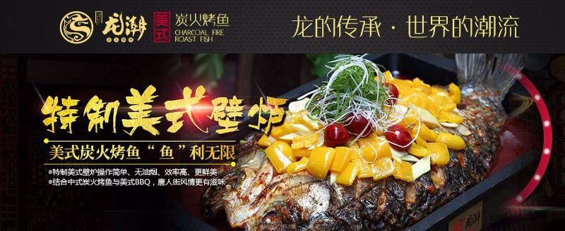 上海炉鱼加盟什么鱼好吃龙潮烤鱼加盟