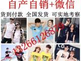 2018夏装新款韩版女士短袖T恤大码女装宽松短袖批发3元