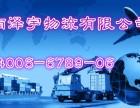 济南到重庆物流公司 济南到重庆货运 济南到重庆专线