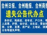 台州日报 台州晚报 报纸