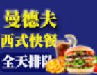 曼德夫西式快餐加盟