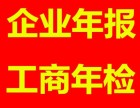 上海松江专业公司工商年检 企业年报 企业年检 企业汇算清缴