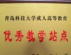兖州老教育局学历(成考网教),省时省心