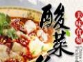 酸菜鱼米饭-低成本特色小吃免费培训2人开店全程指导