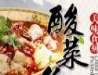 酸菜鱼米饭小成本快餐10天开店2个月回本免费培训啦