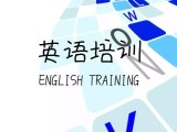 苏州英语培训费用 商务英语外教口语培训班