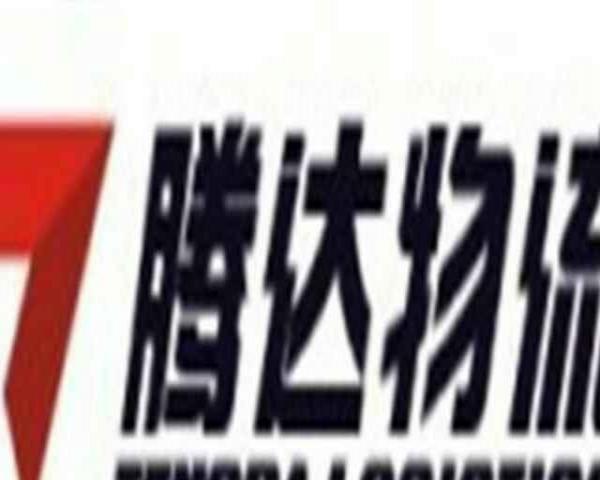 滨州腾达物流承接大型设备及货物运输、整车、零担
