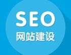 崇川区本地专业做网站优化SEO的公司