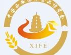 2018第十届中国西安国际食品博览会