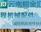 云南工程机械新旧二手挖掘机配件买卖维修信息公司