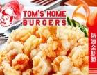 汤姆之家汉堡加盟 快餐加盟 美式快餐加盟
