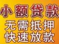 武汉三镇就近 个人贷 正规快借