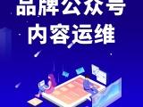 广州公众号原创推文服务品牌公众号代运营营销包年服务