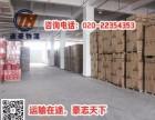 广州市南沙区万顷沙/仓库/仓储配送/供应链公司