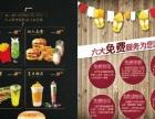 茶咖汇奶茶店冷饮热饮+小吃0加盟新版小吃车