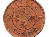 大清铜币能卖多少钱