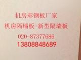 PVC覆膜彩钢板-北京机房彩钢板-涅磐信息科技有限公司