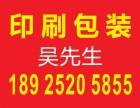 深圳坪山新区说明书莲塘印刷,莲塘说明书印刷厂