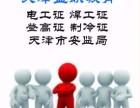 天津电工证焊工架子证登高证特种操作证货运资格证