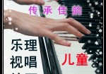石景山 儿童趣味乐理/视唱/练耳 招生进行中!