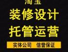 济南专业靠谱淘宝直通车托管代运营保销量推广关键词优化