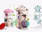茶颜山招商电话-茶颜山加盟费用