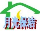 月光保洁家政服务加盟