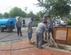 昌源路周边小区商铺酒店企业专业清理化粪池抽粪清沟清理