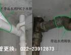 天津河东区改独立下水百度推荐专业改1-8楼独立下水