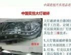 快速补漆、大灯轮毂翻新修改加盟 汽车维修