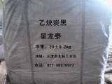 供应星龙泰锂电池专用乙炔炭黑 锂电池专用导电炭黑厂家直销