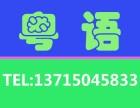 龙华粤语培训班