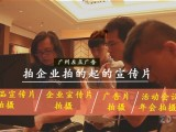 广州企业宣传片拍摄 广州宣传片制作公司 广告片 拍摄