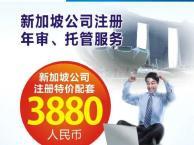 新加坡移民、创业准证、注册新加坡公司、就业准证