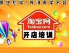 上海淘宝开店怎么学 淘宝运营培训/淘宝美工培训