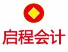 漯河启程会计,签代理记账协议,免费工商注册,优惠进行中!