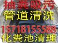 佛山南海通厕所通下水道清理化粪池公司157 18I55588