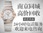 匠艺名表龙浩钟表维修有限公司二手奢侈品名表回收 名包回收