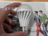 供应LED灯泡配件 6W球泡灯灯杯外壳配