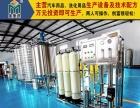 【金美途】玻璃水设备 防冻液设备生产设备厂家