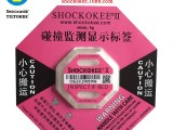 防震标签二代深圳安卓