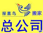 南京报喜鸟搬家总公司专业搬家,搬公司,单位,家具拆装,钢琴