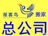 南京报喜鸟搬家总公司 专业搬家 搬公司 单位 钢琴 仪器